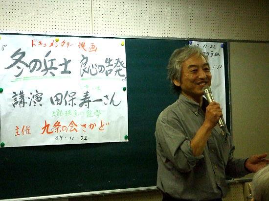 田保寿一監督講演会
