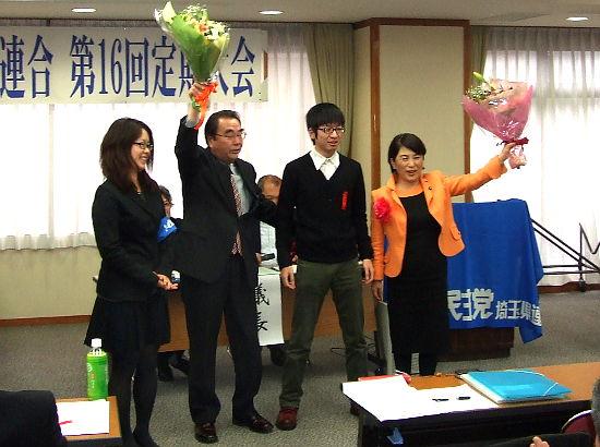 社民党県連合第16回定期大会