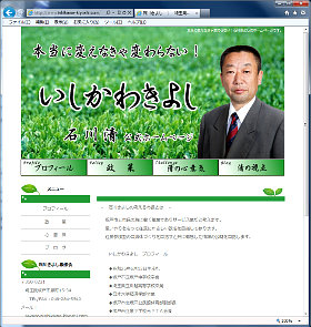 新市長の石川氏サイト
