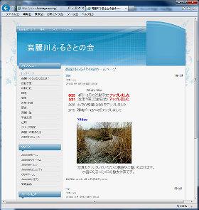 高麗川ふるさとの会サイト